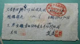 1952年 閿鄉縣大字營供銷合作社收購棉花票據(174斤棉花值1510590元)貼印花稅票200元 并蓋多枚印章  詳圖