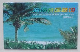 極限明信片,1998-9T《海南特區建設》,銷海南1998.4.13首日戳。4枚全,帶封套。