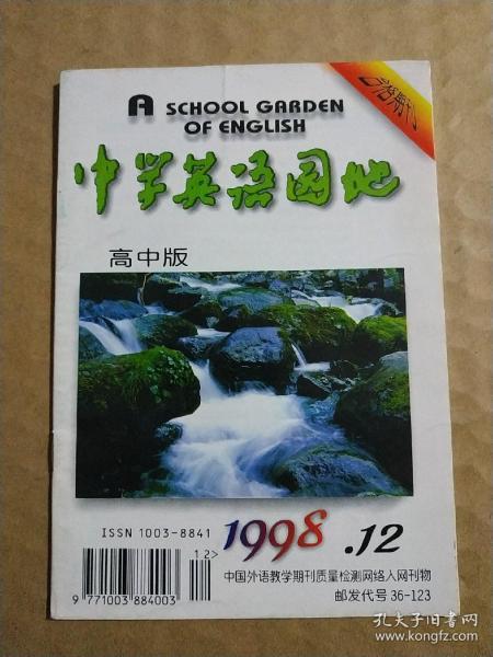 中學英語園地(高中版)    1998/12