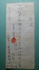1952年 西安市白強強手開發票(吃面三碗饃三個共4500元)貼印花稅票50元 并按手印
