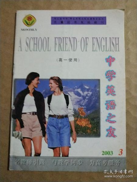 中學英語之友(高中版)    2003/3