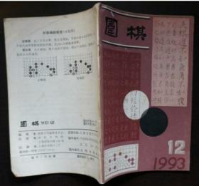 圍棋1993-12