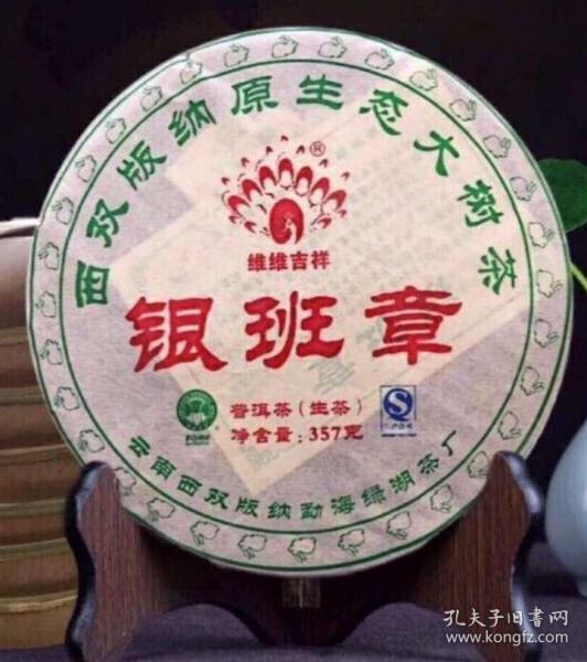 銀班章工藝茶餅