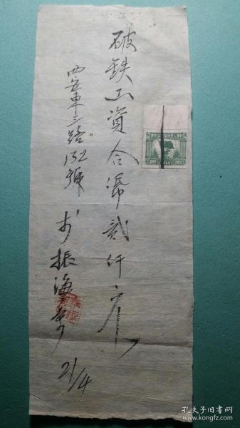 1952年  破鐵工資(西安車三輪132輛共2000元)貼印花稅票500元  詳圖