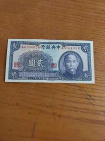 中央銀行貳圓2元民國30年中華書局有限公司版號A516403K