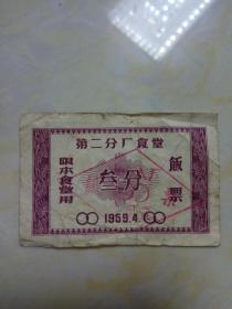 七一八廠第二分廠食堂3分飯票(1959年)