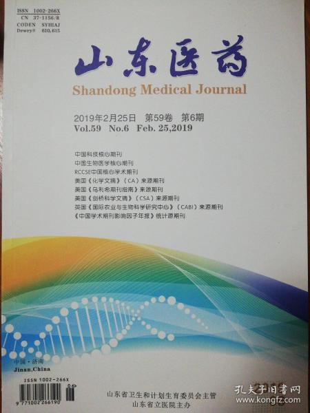 山東醫藥2019年第6期