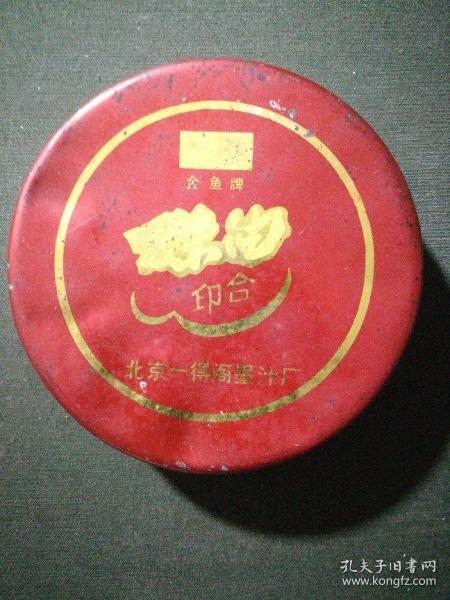 金魚牌殊油印合