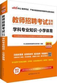 中公版·2015教师招聘考试专用教材:学科专业知识小学体育(新版)