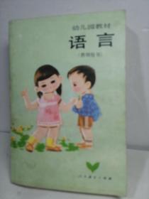 幼兒園教材語言教師用書