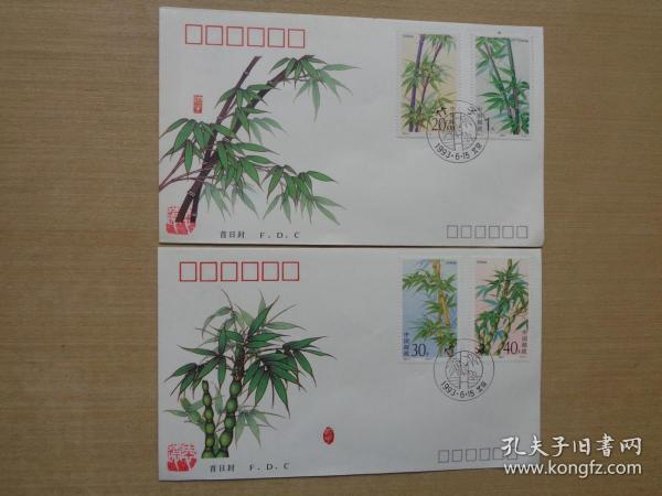 竹子特種郵票首日封一套兩枚