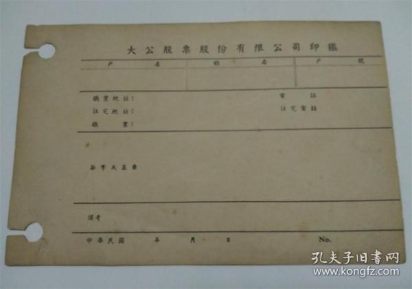 中華民國大公股票股份有限公司印鑒