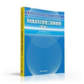 系统集成项目管理工程师教程(第2版) 清华出版社 正版  谭志彬,柳纯录  9787302439349