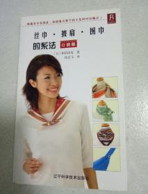 丝巾·披肩·围巾的系法 (口袋版)