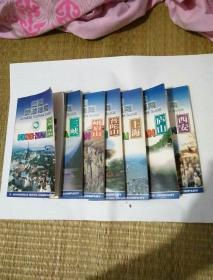 中国旅游指南,(深圳,珠海,三峡,峨眉山,普陀山,上海,庐山,西安。)共7本合售21元