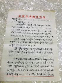 王冬青 著名剧作家,建国初福建剧坛代表人物 毛笔信札一通两页
