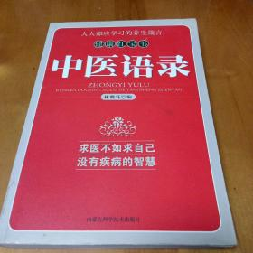 健康紅寶書:中醫語錄