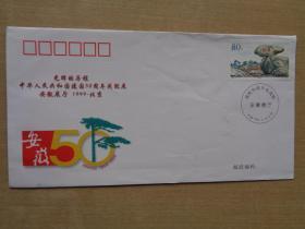 光輝的歷程——中華人民共和國建國五十周年成就展安徽館紀念封