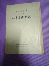考古学专刊 丁种第五号 吐鲁番考古记 16开硬精装