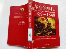《革命的年代:1789—1848》
