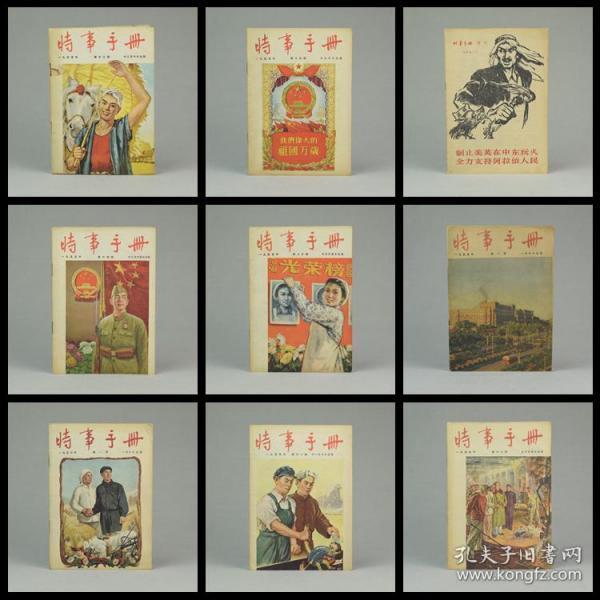 1957年至1964年《時事手冊》合集共81冊