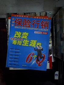 保險行銷 中文簡體版 215