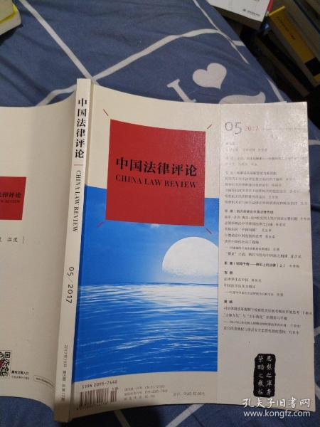 中國法律評論2017.5