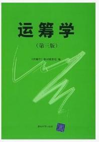 运筹学 第三版 清华大学出版社 3版