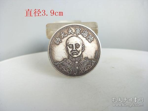 鄉下收的少見的張作霖大元帥簽字版銀元.