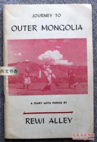 1957年出版,Rewi Alley著 《外蒙古之旅》精美插圖,精裝24開