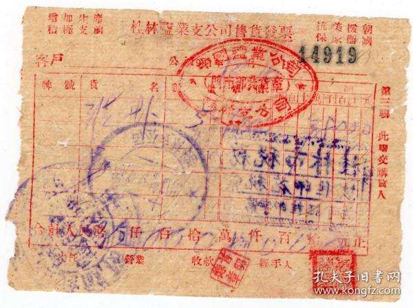 鹽專題---50年代發票單據-----1951年廣西省桂林鹽業支公司
