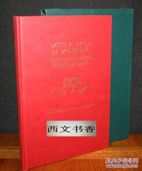 限量版,1986年出版 《蒙古的步槍在阿爾泰和天山. 》精美插圖版,精裝24開