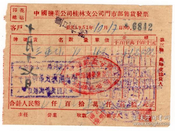 鹽專題---50年代發票單據-----1951年廣西省桂林鹽業支公司門市部