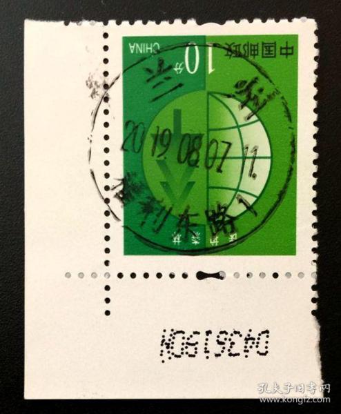 郵戳票 甘肅蘭州地名戳 福利東路