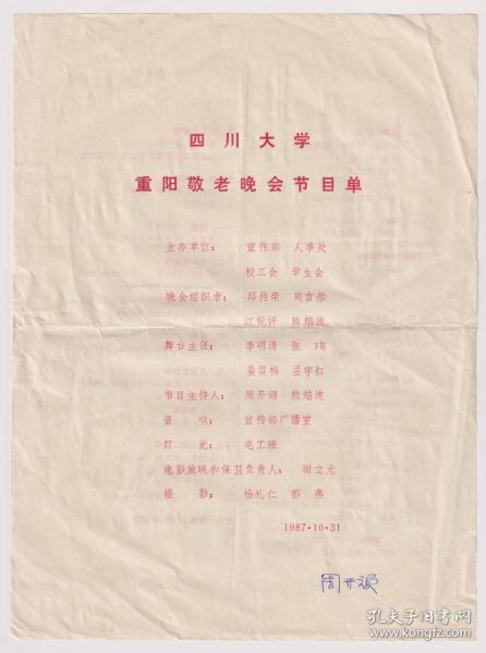 【任6件包郵掛】老節目單收藏 1987年四川大學重陽敬老晚會節目單