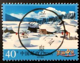 郵戳票 甘肅蘭州地名戳 柳泉