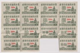 【任6件包郵掛】1991年成都市糧油供應票15連
