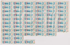 【任6件包郵掛】1984年成都市商品購買證58連