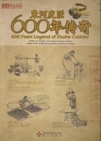 《束河皮匠600年傳奇》 【刊登大量珍貴的老照片和手工業彩照,品好如圖】