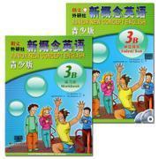 朗文外研社 新概念英語青少版 3B學生用書附DVD+mp3光盤+3b練習冊 全套2本 點讀版新概念青少版3B 外語教學與研究出版社