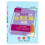 2019上海新高考試題分類匯編 地理 同濟大學出版社 上海高考地理一模二模卷分類匯編 第一輪復習用 高一高二高三復習用書
