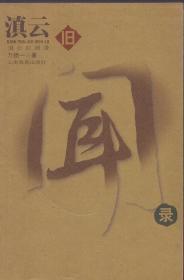"""《滇云舊聞錄》【""""滴水閣舊書坊""""云南文史專題,品如圖】"""
