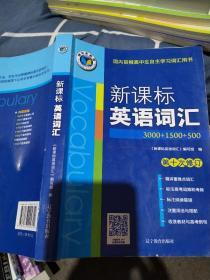 新課標搜英語詞匯3500+1000+500,第12次修訂新課標搜英語詞匯編寫組