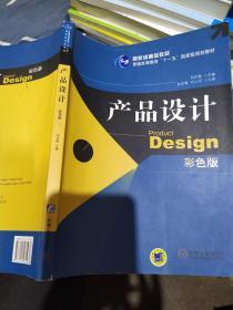 產品設計(彩色版)
