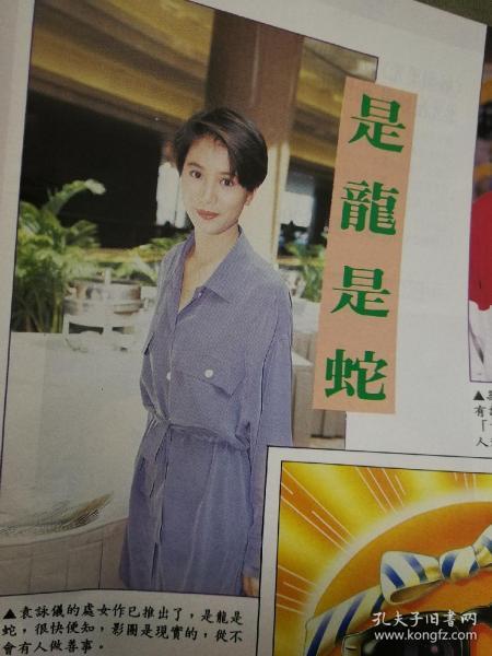 袁詠儀梁朝偉8開彩頁