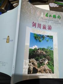 名山勝水——劍川旅游