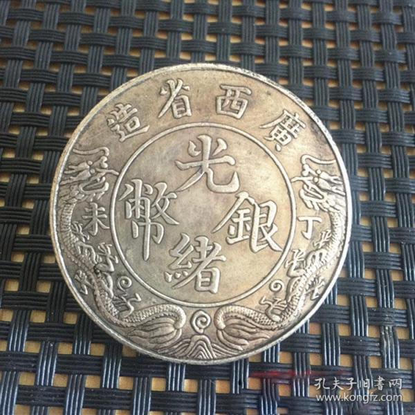 銀元廣西省造光緒銀幣背龍馬