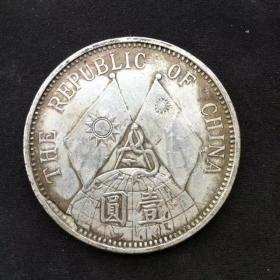民國十八年地球雙旗銀元