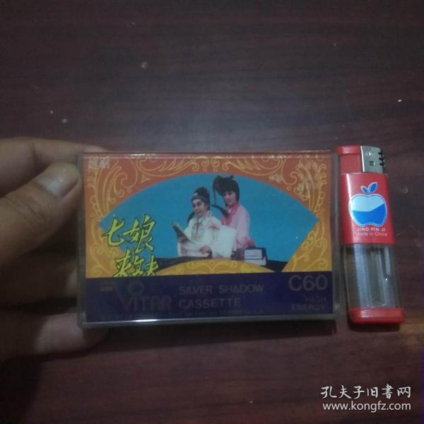 磁帶:越劇七娘救夫選段(1986年)(絕版帶)(僅見)
