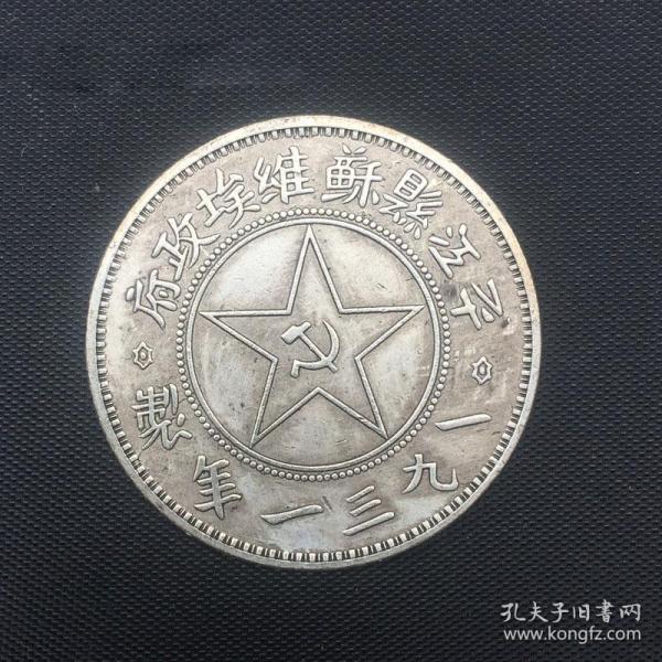 銀元平江蘇維埃銀元谷穗一元